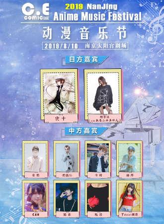 【限时限量特价】CE南京动漫音乐节