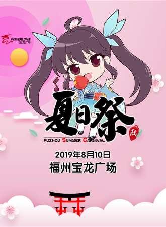 福州宝龙广场夏日祭