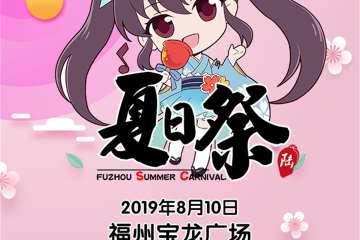 【一宣】福州宝龙广场夏日祭
