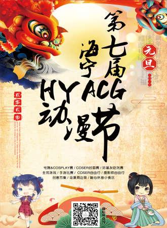 2020第七届海宁HYACG动漫节