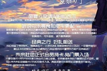 【一宣】兰空夏日祭·未来社团盛典