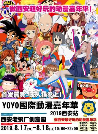 西安YOYO国际动漫嘉年华