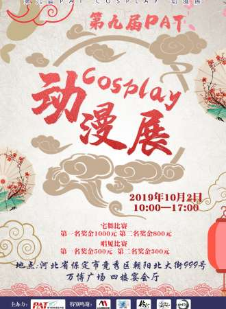第九届pat cosplay动漫展