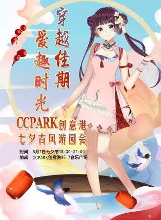 CCPARK 七夕动漫之夜