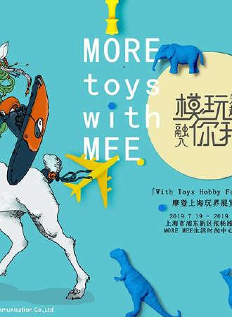 With Toys Hobby Festival--摩登上海玩界展览会