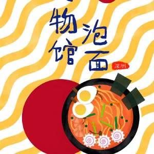 深圳首个泡面博物馆-你从未见过的100种奇葩泡面插图