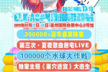 ElK·ACGN动漫游戏节-温州