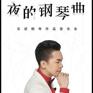 《夜的钢琴曲》—石进钢琴音乐会武汉站12.20插图