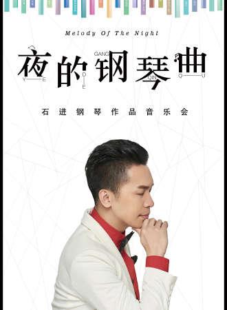 《夜的钢琴曲》—石进钢琴音乐会武汉站12.20
