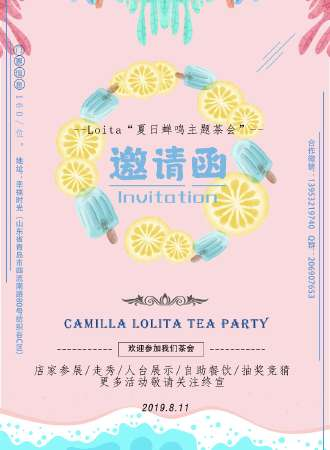 【青岛Lolita茶会】CAMELLIA LOLITA TEA PARTY:夏日蝉鸣
