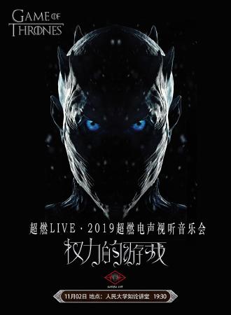 华艺星空《权力的游戏》2019超燃电声视听音乐会【超燃音乐系·二轮】
