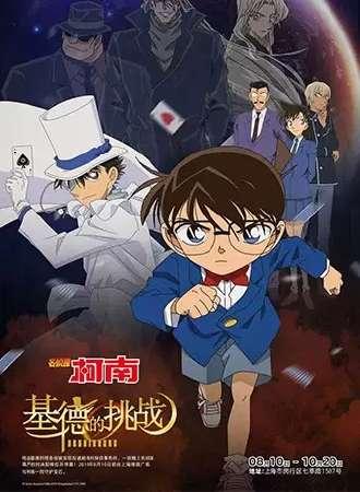 【上海】名侦探柯南 基德的挑战线主题展