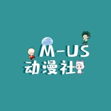 M·US动漫社