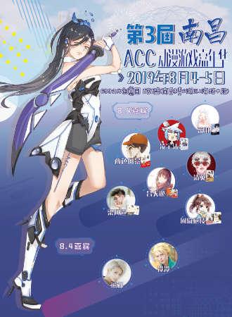第3届南昌ACC动漫游戏嘉年华