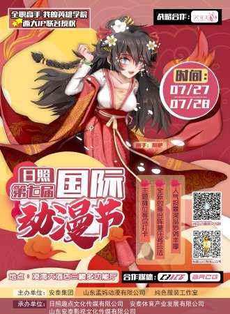 日照第七届国际动漫节