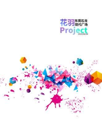 花羽Project聚会展