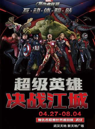 漫威复仇者联盟世界巡回展 —— 武汉站