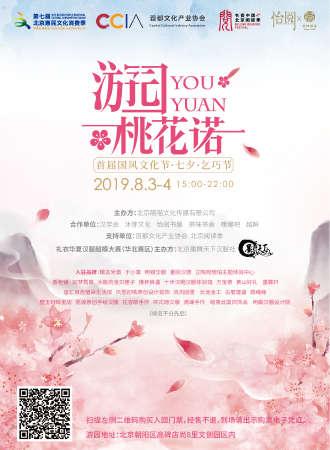 国风文化节-游园桃花诺