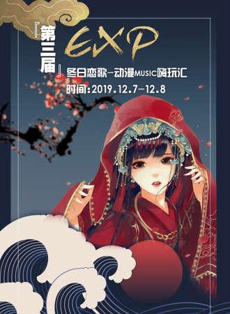 第三届EXP-冬日恋歌动漫MUSIC嗨玩汇
