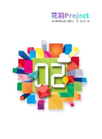 花羽Project 02