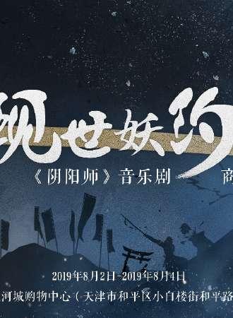 《阴阳师》音乐剧商场巡展  现世妖约,降临天津!
