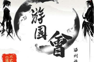 中秋国风游园会——温州站