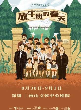 法国音乐剧《放牛班的春天》中文版深圳站