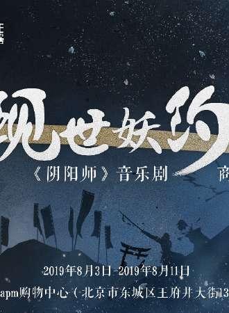 《阴阳师》音乐剧商场巡展  现世妖约,降临北京!