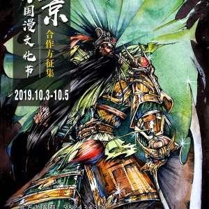 【免费活动】南京国漫文化节插图
