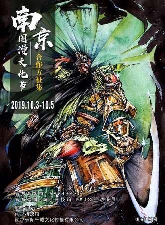 【免费活动】南京国漫文化节