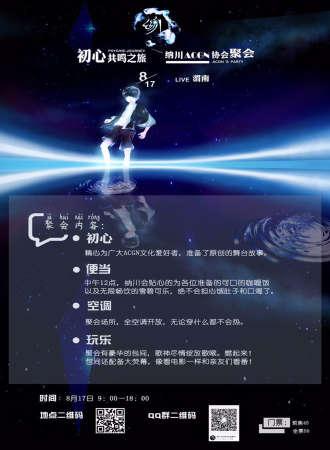 """""""初心共鸣之旅""""/纳川ACGN 协会 """"聚会"""""""
