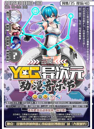 中国云南·YCG异次元动漫音乐节