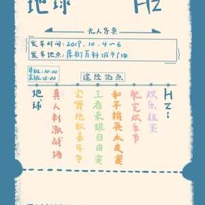 Hz06动漫聚会插图