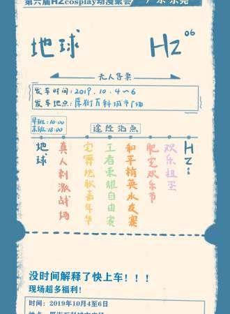 Hz06动漫聚会