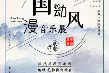 北京国风动漫音乐展