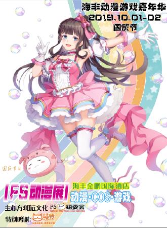 海丰FS动漫游戏嘉年华