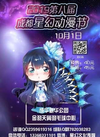 2019第八届成都星幻动漫节
