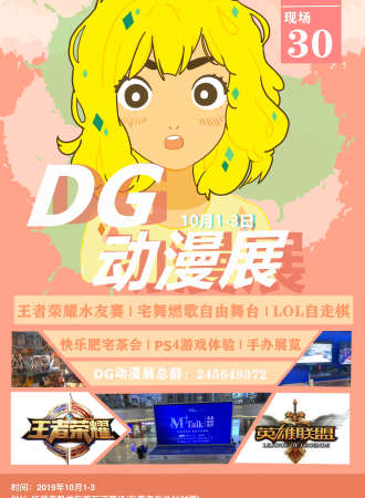DG02动漫展