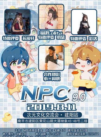 NPC次元文化交流会-建阳站