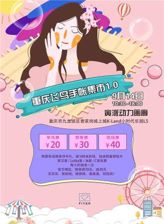 重庆飞鸟手帐集市1.0