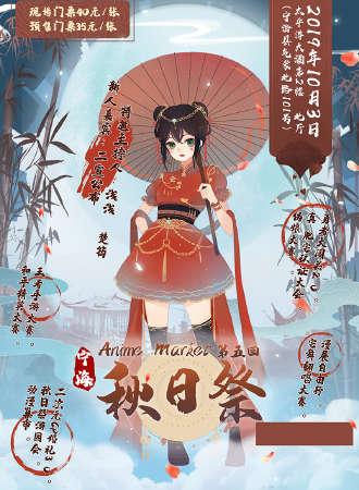宁海-Anime-Market-第五回秋日祭