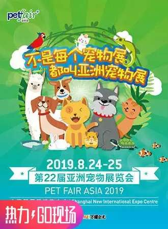 【上海】第22届亚洲宠物展览会
