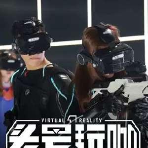 【上海】头号玩咖·大空间VR密室轰趴团建 上海保利时光里店插图