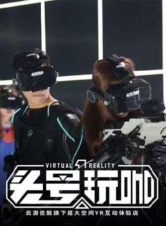【上海】头号玩咖·大空间VR密室轰趴团建 上海保利时光里店