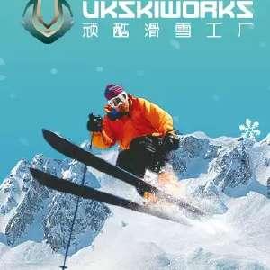【上海】顽酷滑雪工厂 室内滑雪体验票插图