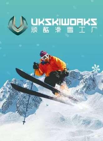 【上海】顽酷滑雪工厂 室内滑雪体验票
