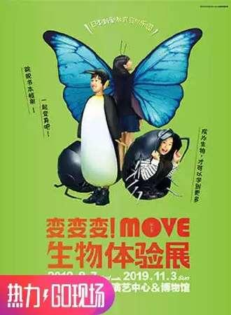 【上海】变变变!MOVE生物体验展