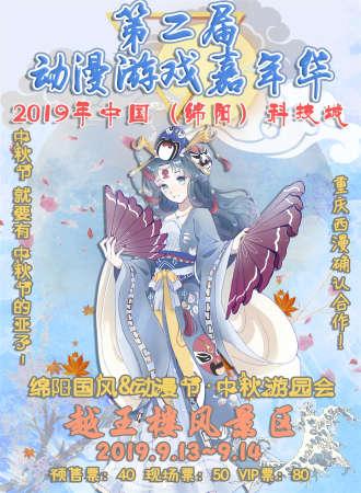 2019年中国(绵阳)科技城第二届动漫游戏嘉年华·国风&动漫节·中秋游园会