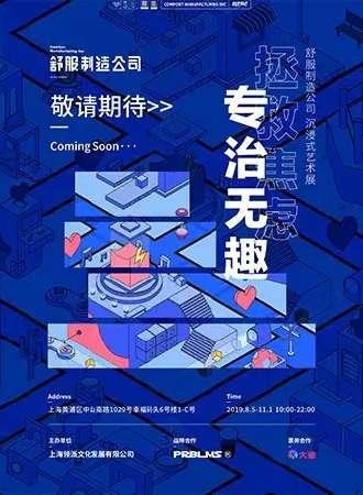 【上海】《舒服制造公司》沉浸式艺术展