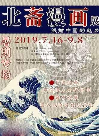 【上海】《北斋漫画:线描中国的魅力展》暑期专场